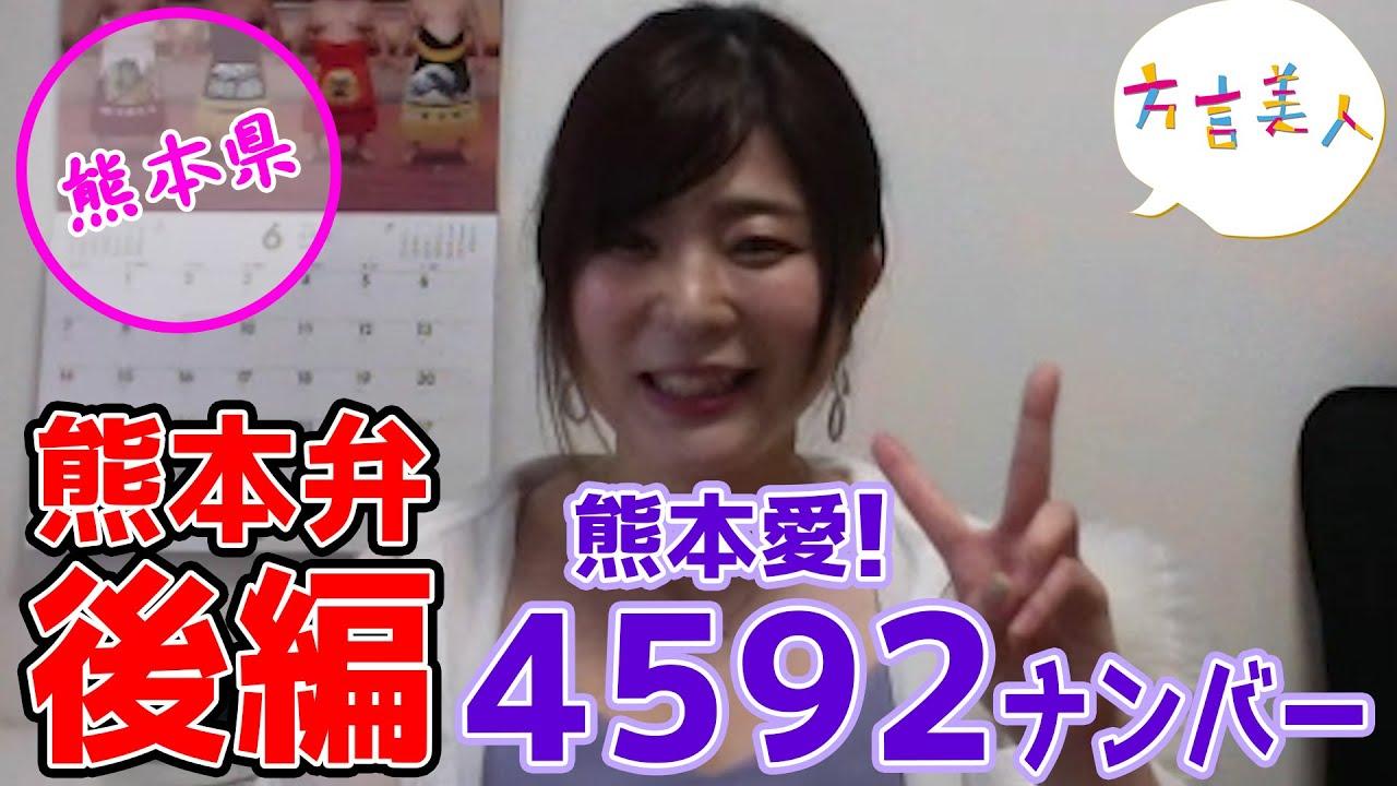 【熊本 方言】熊本出身の美女にきく標準語に訳せない「ちょっと敬語」とナンバープレート「4592」の謎とは!?【方言美人】