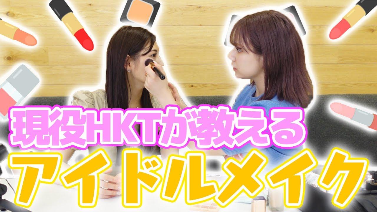 【アイドルメイク】現役HKTのシゲが未姫ちゃんにキラキラライブメイクを伝授!💄✨