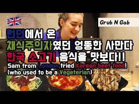 런던에서 온 채식주의자 샘 한국 소고기 음식을 맛보다! (Grub N Gab) [외국inKOREA]