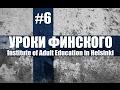 Финский язык Урок 06 Куда пойдём mp3