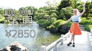 【3000円以下】GUだけで作る夏のトレンドコーデ! GU: Cheap Tokyo Fashion!