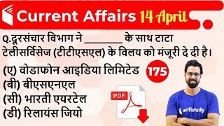 5:00 AM - Current Affairs Questions 14 April 2019 | UPSC, SSC, RBI, SBI, IBPS, Railway, NVS, Police