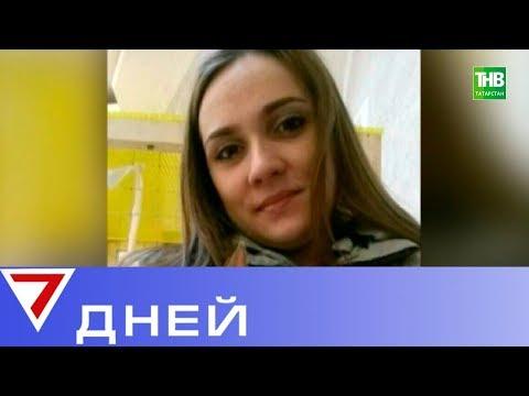Смотреть Жестокое, зверское убийство молодой девушки в Нижнекамске всколыхнуло общественность республики. ТНВ онлайн