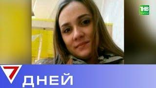 Жестокое, зверское убийство молодой девушки в Нижнекамске всколыхнуло общественность республики. ТНВ