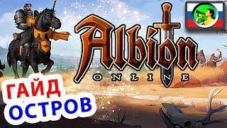 Albion Online ГАЙД Остров: где и зачем строить  @ sandbox MMORPG