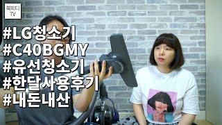 LG 싸이킹 유선청소기 C40BGMY 한 달 사용기(#…