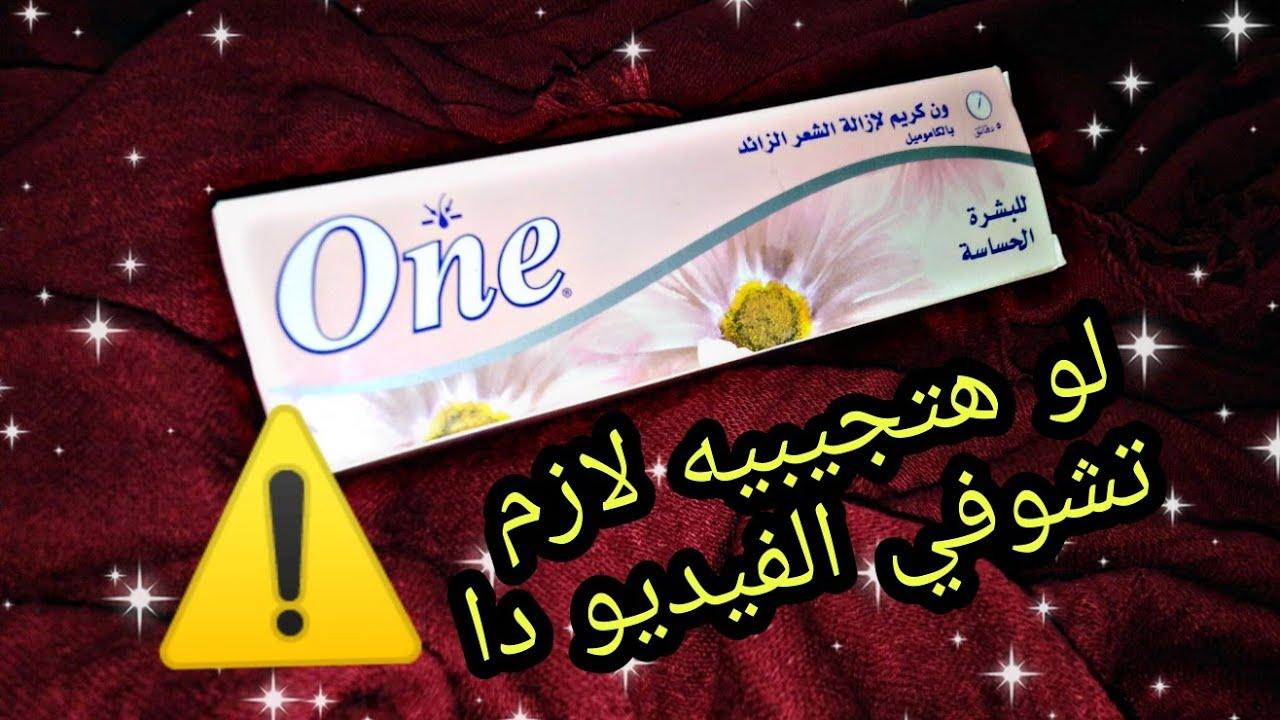 حقيقه كريم One لإزاله الشعر للبشره الحساسه صدمه عمرررري