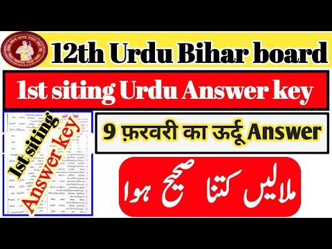 12th Urdu Answer Key 2021|| Class 12 Bihar Board Urdu 100 Marks Answer Sheet