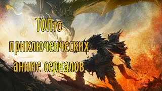 TОП 10 Аниме Приключений / Top 10 Adventure Anime