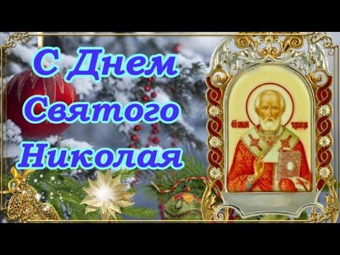 С Днем Святого Николая! Очень красивое музыкальное поздравление Николин день 19 декабря Открытка