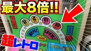 【レトロゲーム】100円でも10円でも出来ちゃうメダルゲームがヤバすぎた!!ww