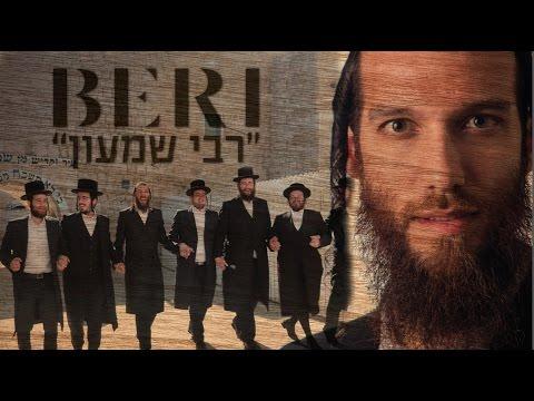 Beri Weber - Rabi Shimon [Official Video] feat. Malchus Choir | '    '
