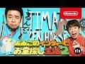 【帰ってきたよゐこ生活】Nintendo Switchで遊ぶインディーでお宝探し2!