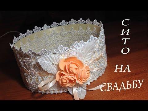 Как украсить сито на свадьбу