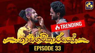 Nadagamkarayo Episode 33 ||''නාඩගම්කාරයෝ'' || 03rd March 2021 Thumbnail