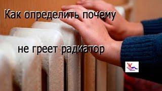 отопление в квартире(, 2016-08-08T08:45:07.000Z)