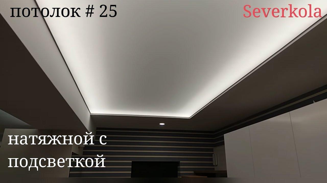 Как правильно сделать подсветку потолка фото 177