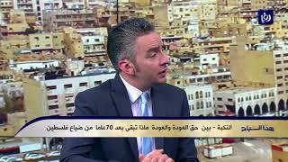 عليان عليان - النكبة بين  حق العودة والعودة .. ماذا تبقى بعد 70عاما من ضياع فلسطين؟