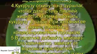 Салат Студенческий
