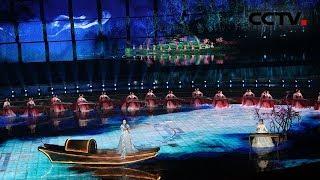 [中国北京世界园艺博览会] 中国民族乐器演奏《东方的墨韵》 领奏:常静 赵晓霞 李佳 陈悦 | CCTV中文国际