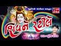 Download Shiv Ne Ratile - Shivratri Special - Suresh Raval - Shiv Bhajan MP3 song and Music Video