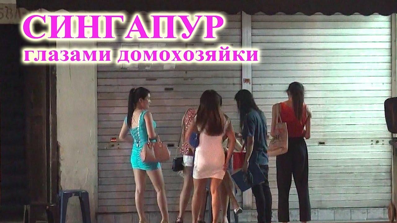 Сингапуре проститутку