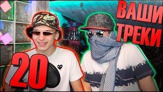 YUNG LEV РЕАГИРУЕТ НА ТРЕКИ ОТ ПОДПИСЧИКОВ 20 (feat. Rostislav)
