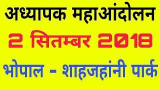 अध्यापकों का महाआंदोलन होगा 2 सितम्बर 2018 को भोपाल के शाहजहांनी पार्क भोपाल में | Shiksha Vibhag Sa