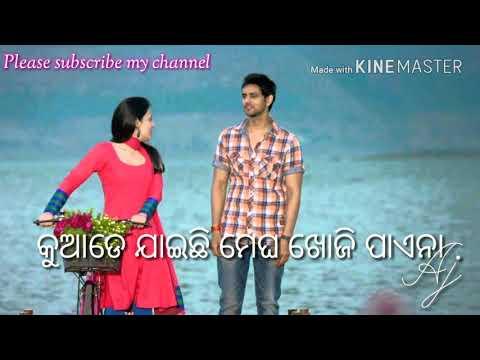 Kouthi Hajila Prema Odia Lyrics Super hit song