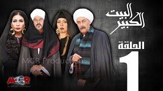 مسلسل البيت الكبيرالحلقة الاولي | 1 | Al Beet Al Kebeer Series Eps