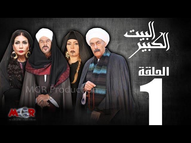Episode 1 - Al-Beet Al-Kebeer | الحلقة الاولي 1 - مسلسل البيت الكبير - dardarkom video