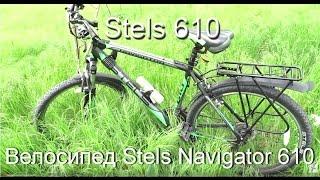 Велосипед Stels Navigator 610 — отзывы и характеристики . Анапа, 2016(Велосипед #Stels Navigator 610 — отзывы и характеристики . Анапа, 2016 * * * Этот ролик обработан в Видеоредакторе YouTube..., 2016-04-27T10:00:01.000Z)