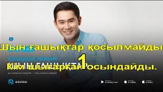 Куандык Рахым Шын гашыктар КАРАОКЕ минус 2018