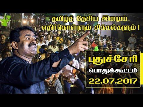 22-07-2017  புதுச்சேரி பொதுக்கூட்டம் - சீமான் எழுச்சியுரை | Seeman Speech Puducherry Meeting