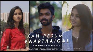 Tamil Short Film 2019: Kan Pesum Vaarthaigal | கண் பேசும் வார்த்தைகள்