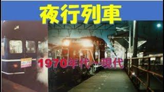 夜行列車(国鉄末期~現代)