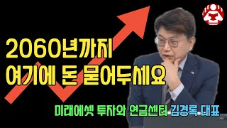 2060년까지 반드시 올라타야 할 메가트렌드 feat. 미래에셋투자와연금센터 김경록 대표