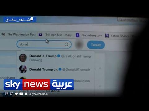 تويتر تقيّد حساب حملة الرئيس الأمريكي مؤقتًا  - نشر قبل 18 ساعة