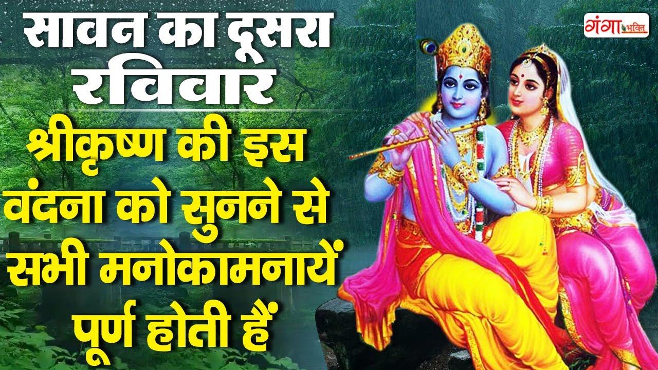 सावन रविवार भक्ति : नॉनस्टॉप कृष्ण भजन - Sawan Bhajan : Popular Krishna Bhajan : Krishna Bhajan