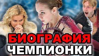 Александра Трусова РАССКАЖЕТ ВСЁ в книге Этери Тутберидзе останется с Камилой Валиевой
