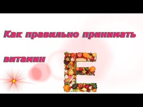 Как пить витамин е женщинам