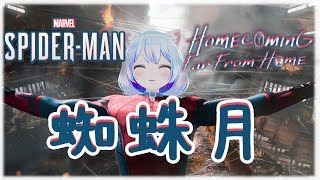 【VR之旅】我成為蜘蛛俠了! [Spider-Man: Homecoming u0026 Far From Home]