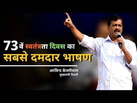 73 वें स्वतंत्रता दिवस पर Arvind Kejriwal का रोंगटे खड़े कर देने वाला भाषण   Independence Day Speech