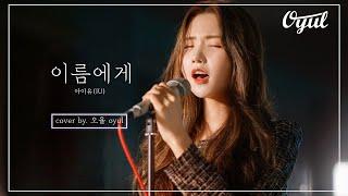 아이유(IU)-이름에게 COVER by OYUL(오율)(ENG SUB)