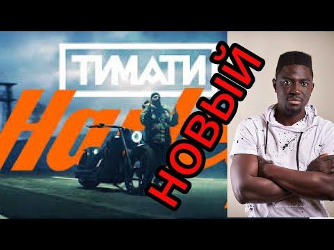 иностранца слушает  Тимати — Харлей (премьера клипа 2020)|| Emma Billions (Реакция)