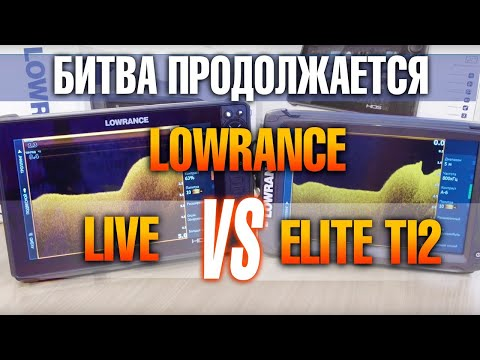 Битва продолжается LOWRANCE LIVE vs ELITE TI2. Тест на тормоза и глюки, сравнение экранов и выводы.