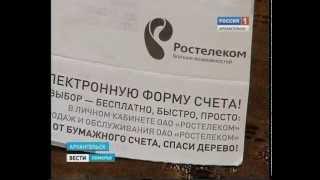 """Счета """"Ростелекома"""" - на электронную почту"""