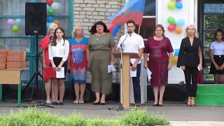пос.  Щётово. 12-я школа 1 сентября 2018 г.