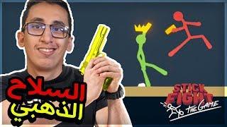 قتال الأعواد | عودة السلاح الذهبي!! | مع/اوبلز, فارس وعبدالله | StickFight