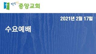 2021년 2월 17일 중앙교회 수요예배 (출 20:1…